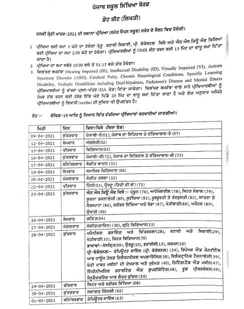 PSEB Class 10 Date Sheet 2021 Image