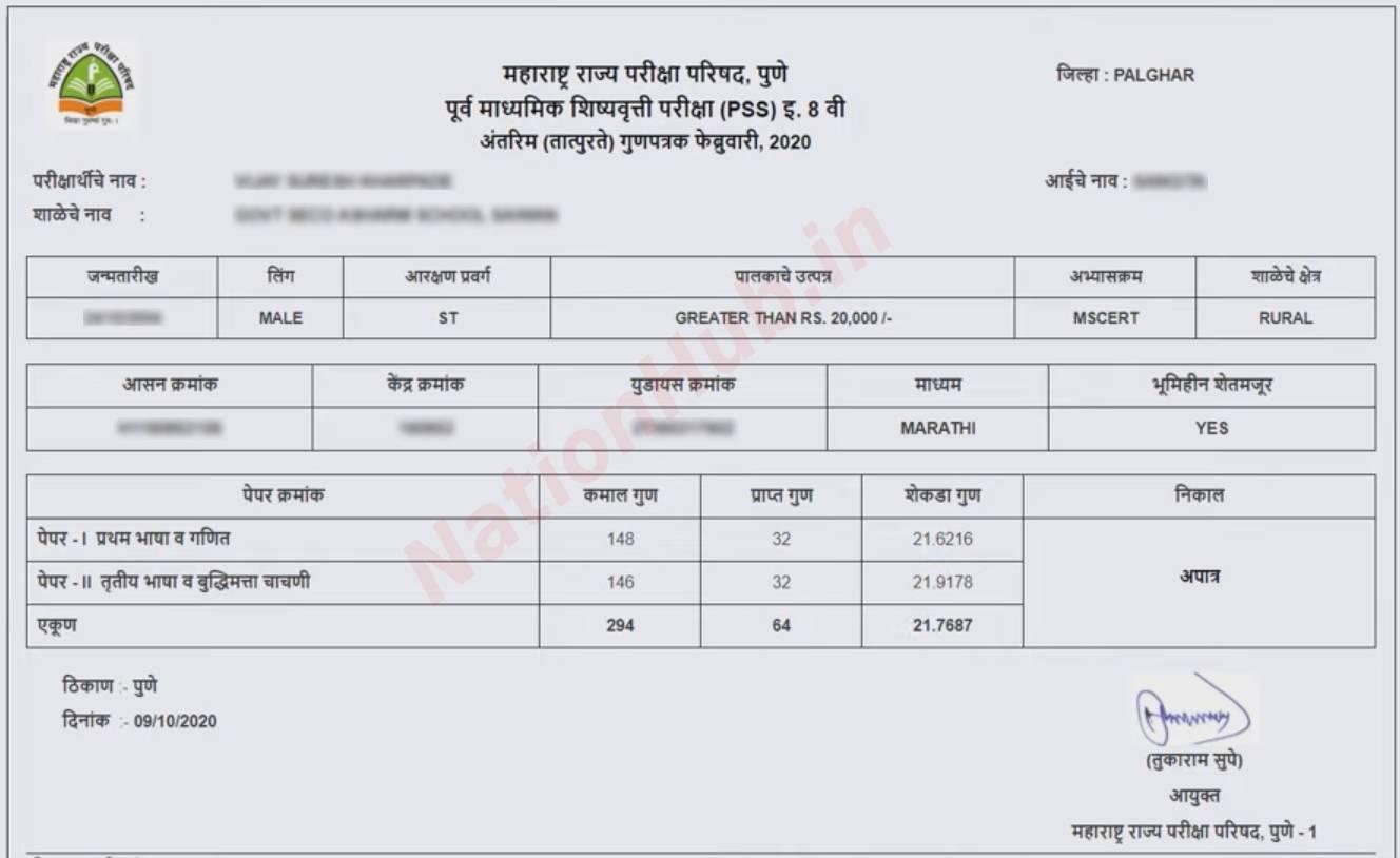 Scholarship Result 5th class Maharashtra Image